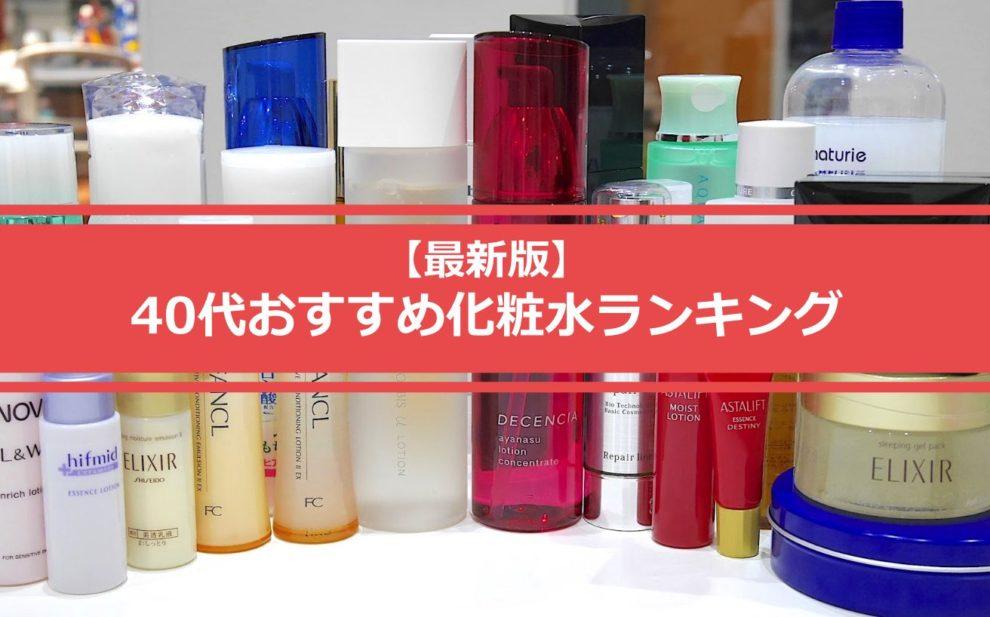 40代化粧水 おすすめランキング