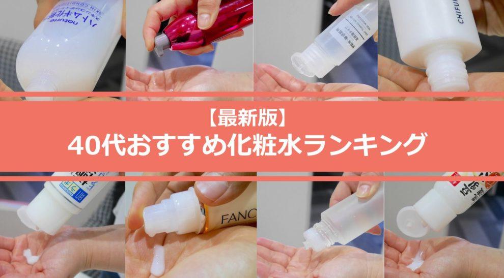 40代 化粧水 おすすめランキング